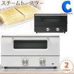 スチームオーブントースター 黒 白 イーバランス スチームトースター ホワイト ブラック EB-RM2H (送料無料)
