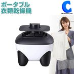 衣類乾燥機 乾燥機 イーバランス ROOMMATE ポータブル衣類乾燥機 EB-RM36K