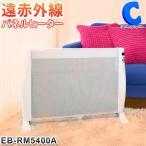 遠赤外線パネルヒーター パネルヒーター 薄型パネルヒーター 省エネ リモコン付き デジタル表示 暖房器具 EB-RM5400A (送料無料)