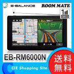 カーナビゲーション カーナビ ポータブルナビ ナビ 7インチ イーバランス ROOM MATE EB-RM6000N ワンセグ搭載 (2016年度版地図データ) (送料無料)