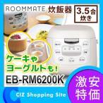 炊飯器 3.5合 イーバランス ROOMMATE EB-RM6200K ヨーグルト ケーキ おかゆ