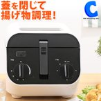 電気フライヤー 家庭用 卓上 ディープフライヤー EB-RM6400 (送料無料)