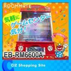 コインゲーム わくわくNEWコインプッシャーゲーム イーバランス ROOMMATE みんなであそぼう EB-RM6600A (送料無料)