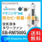 タワーファン タワー型 扇風機 空気清浄タワーファン 空気清浄機 EB-RM7500G イーバランス ROOMMATE イオニシモ搭載 (送料無料)