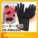 あったかヒーター 手袋 ホットグローブ イーバランス ROOM MATE EB-RM9200A 乾電池式 (送料無料)