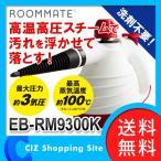 高圧洗浄機 ハンディスチームクリーナー スチームクリーナー イーバランス ROOM MATE EB-RM9300K (ポイント10倍&送料無料)