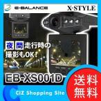 ショッピングドライブレコーダー ドライブレコーダー 2.4インチ 12V車専用 赤外線搭載 常時録画 ナイトモード対応 EB-XS001D (送料無料)