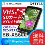VHSスーパーダビングマスター microSDへ ダイレクト録画 充電式 映像変換機 デジタル変換 ダビング機器 ビデオから EB-XS600 (送料無料)
