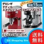 エスプレッソマシン エスプレッソメーカー デロンギ DeLonghi コーヒーメーカー ポンプ式 デディカ EC680 (送料無料&お取寄せ)