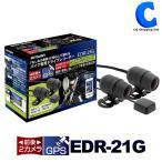 バイク用 ドライブレコーダー 2カメラ 前後 Wi-Fi 防水 GPS WDR Gセンサー 防塵 耐振動 ミツバサンコーワ EDR-21G