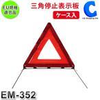 エマーソン 三角停止表示板 三角停止板 三角表示板 EM-352 コンパクト ケース入り EU規格適合品