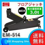 ジャッキ 3t ジャッキアップ フロアジャッキ エマーソン 油圧式 SG適合 EM-514 (送料無料)