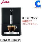 コーヒーマシン コーヒーメーカー JURA ユーラ 全自動コーヒーマシーン ENA Micro1 エナミクロ1 家庭用 ミル機能  (ポイント15倍&送料無料&お取寄せ)
