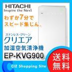 加湿空気清浄機 空気洗浄機 加湿器 日立 (HITACHI) ステンレス クリーン クリエア EP-KVG900-W PM2.5対応 床置きタイプ (ポイント2倍&送料無料)