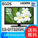 液晶テレビ 20インチ ハイビジョン HDMI入力搭載 省エネ ES-D1T020SN BS/CS非対応 (送料無料)