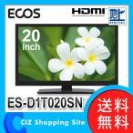 ECOS  LED液晶テレビ 省エネ 20型