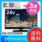 ショッピング液晶テレビ 液晶テレビ 24インチ 24型 本体 地デジ BS /110度CS 対応 デジタルハイビジョンLED液晶テレビ ES-D3T024SN