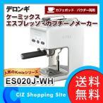 エスプレッソマシン エスプレッソメーカー デロンギ DeLonghi コーヒーメーカー ポンプ式 Kmixシリーズ ES020J-WH (送料無料&お取寄せ)