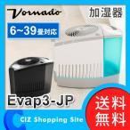 加湿器 加湿機 気化式加湿器 6〜39畳対応 ボルネード (VORNADO) Evap3-JP サーキュレーター内蔵 大容量 (送料無料&お取寄せ)