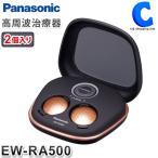 高周波治療器 コリコラン 2P 本体 2個 家庭用 パナソニック EW-RA500 コンセント 乾電池 充電式 (送料無料)