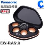 コリコラン パナソニック 4個 高周波治療器 4P 本体 家庭用 EW-RA510 コンセント 充電式 乾電池 (送料無料)