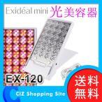 光エステ LED美顔器 フェイスケア エクスイディアルミニ EX-120 (ポイント15倍&送料無料)