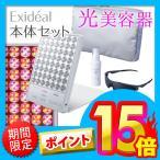 エクスイディアル(Exideal) 本体セット 美容器 美顔器 LED美容 EX-280 (ポイント15倍&送料無料&お取寄せ)