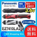 電動ドライバー 電動ドリル 充電式 電池2個付 パナソニック スティックドリルドライバー EZ7410LA2S EZ7410 3.6V (送料無料)