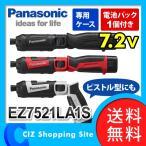 電動ドライバー パナソニック(Panasonic) スティックインパクトドライバー 7.2V 充電式 電池セット EZ7521LA1S (ポイント5倍&送料無料)