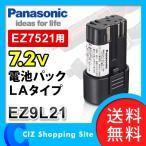 EZ9L21 電池パック パナソニック 7.2V電池パック LAタイプ EZ7521用 (送料無料)