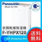 除湿機 除湿器 衣類乾燥除湿機 ハイブリッド方式 パナソニック シルキーシャンパン F-YHPX120-N (送料無料&お取寄せ)