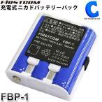 トランシーバー用バッテリーパック FRC FIRSTCOM 充電式ニカドバッテリーパック FBP-1