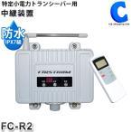 中継器 特定小電力トランシーバー用 中継装置 防水 リモコン付き 免許不要 資格不要 FRC ファーストコム FC-R2 (お取寄せ)