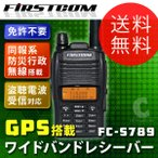 GPS搭載 ワイドバンドレシーバー FC-S789 FIRSTCOM FC-S789 マルチバンドレシーバー (送料無料)