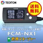 燃費向上 燃費向上グッズ テクトム 燃費マネージャー FCM-NX1 (送料無料)