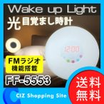 光目覚まし時計 目覚ましライト ウェイクアップライト FF-5553 FMラジオ搭載 ファイブ&ファイブ (送料無料)