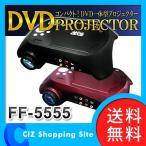 プロジェクター ポータブルDVD内蔵一体型プロジェクター DVDプレーヤー DVDプレイヤー FF-5555 (ポイント11倍&送料無料)