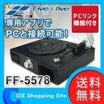レコードプレーヤー デジタル変換 ステレオターンテーブル Windows10対応 PCリンク機能付き  FF-5578(送料無料)