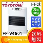 FF式ストーブ 石油ストーブ ストーブコンクリート19畳 木造12畳 トヨトミ(TOYOTOMI) FF-V4501 別置タンク式 (送料無料&お取寄せ)