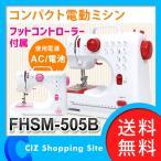 ミシン 電動ミシン 本体 コンパクト フットペダル付き SIS FHSM-505B レッド ピンク (送料無料)