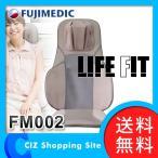 シートマッサージャー シートマッサージ器 富士メディック ライフフィット FM002 家庭用 ヒーター機能 (ポイント15倍&送料無料&お取寄せ)