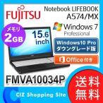 ノートパソコン ノートPC 富士通(FUJITSU) LIFEBOOK A574/MX FMVA10034P メモリ2GB Windows7 Pro 32bit Office付き (ポイント3倍&送料無料&お取寄せ)