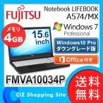 ノートパソコン ノートPC 富士通(FUJITSU) LIFEBOOK A574/MX FMVA10034P メモリ4GB Windows7 Pro 32bit Celeron Office付き (ポイント2倍&送料無料)