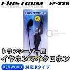 トランシーバー用 イヤホンマイク イヤフォンマイク Firstcom FP-22K ケンウッド(UBZ-LK20/UBZ-LM20/UBZ-EA20Rなど)