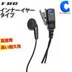トランシーバー イヤホンマイク 有線 片耳 インカム 無線機 インナーイヤータイプ ファーストコム イヤホンマイクPROシリーズ (取り寄せ)