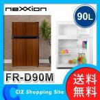 ショッピングD90 冷蔵庫 冷凍庫 2ドア ネクシオン(neXXion) 90L 家庭用 ノンフロン 冷凍冷蔵庫 木目調 FR-D90M (送料無料) (お取寄せ)
