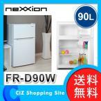 ショッピングD90 冷蔵庫 冷凍庫 2ドア ネクシオン(neXXion)90L 家庭用 ノンフロン 冷凍冷蔵庫 ホワイト FR-D90W (送料無料) (お取寄せ)