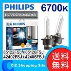フィリップス LED HID HIDバルブ HIDヘッドライト D2R D2S D4R D4S アルティノンフラッシュスター 6700K 3年保証 車検対応 (送料無料)