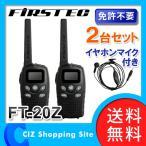 トランシーバー 2台セット FRC FIRSTEC FT-20Z イヤホンマイク付き