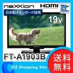液晶テレビ 19インチ 19型 本体 ハイビジョン 日本製メインボード採用 FT-A1903B (送料無料)